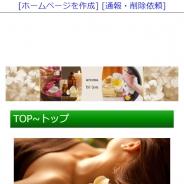 aroma bi-jou(アロマビジュ)