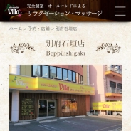 asian relaxation villa 別府石垣店
