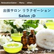 RelaxationSalon;D