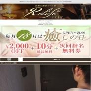 Relife(リライフ)鹿児島店