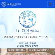 Le Ciel 東広島店