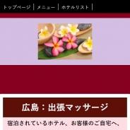 広島:出張マッサージ~サヤ~