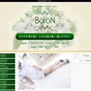 relaxroomBaron~バロン