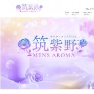 筑紫野メンズアロマ