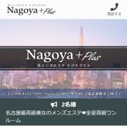Nagoya+Plus