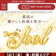 feel(フィール)津・松阪店
