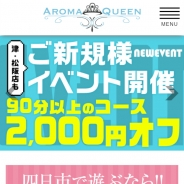 Aroma Queen(アロマクイーン)津・松阪