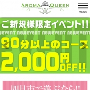 Aroma Queen(アロマクイーン)岐阜