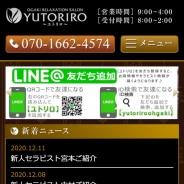 YUTORIRO(ユトリロ)福井ルーム