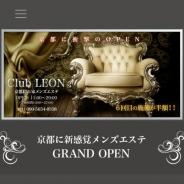 Club LEON(クラブレオン)