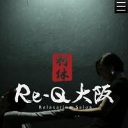 Re-Q大阪(利休・りきゅう)