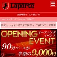 Laporte(ラポルテ)谷九ルーム