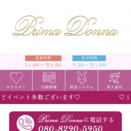 prima donna(プリマドンナ)