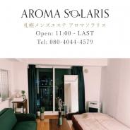 Aroma Solaris(アロマソラリス)