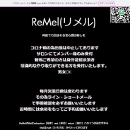 ReMel【リメル】