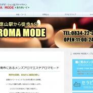 AROMA MODE(アロマモード)