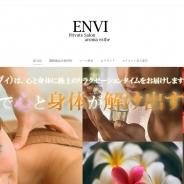 ENVI(エンヴィ)