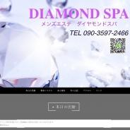 ダイヤモンドスパ金町