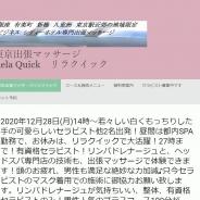 東京出張マッサージ リラクイック