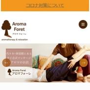 アロマフォーレ代々木新宿店