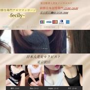 Fecily