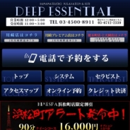 DEEP ESSENTIAL浜松町店