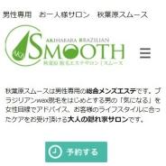 smooth-スムース