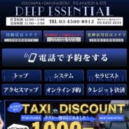 DEEP ESSENTIAL上大岡店