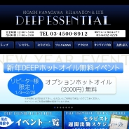 DEEP ESSENTIAL川崎店