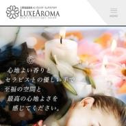 リュクスアロマ