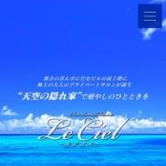 Le Ciel〜ル・シエル〜