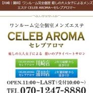 CELEB AROMA~セレブアロマ~川崎店