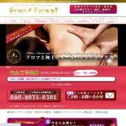 GRAN FOREST 東京出張マッサージ