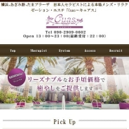 あざみ野 Men's Relaxation Salon Cuas
