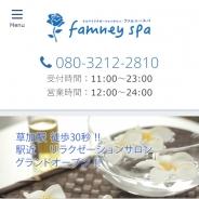 ファムニースパ〜famney spa〜