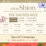 emo Shion