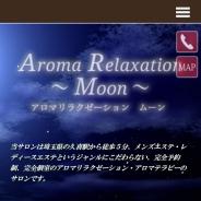 アロマリラクゼーション Moon~ムーン
