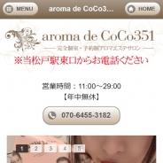 aroma de coco351