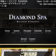 ダイヤモンドスパ