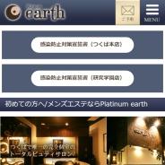 Plutinum earth つくば本店(エステサロン)