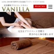 vanilla〜バニラ