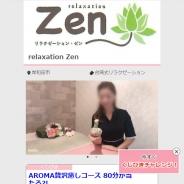 relaxation Zen(リラクゼーション・ゼン)