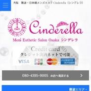 Cinderella(シンデレラ)日本橋ルーム