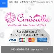Cinderella(シンデレラ)アメ村ルーム