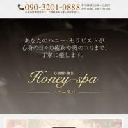 Honey-spa 大阪店〜ハニースパ