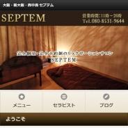 SEPTEM~セプテム