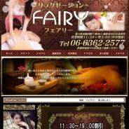 Fairy〜フェアリー〜