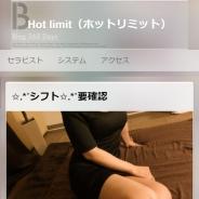 Hot limit