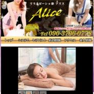 Alice〜アリス〜