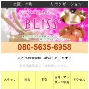 Bliss〜ブリス〜